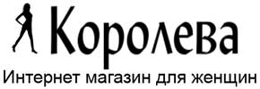 """""""Я Королева"""" интернет магазин женского белья"""
